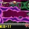 【ロードス島戦記】#11「覚悟」ネタバレ注意