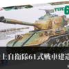 61式戦車製作記~組み立て編