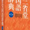 【ことば】三省堂国語辞典(第八版)が8年ぶり改訂、12月発売。新語3,500語追加。