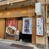 メンノモリタカ【麺最高】(西区)廣島まぜそば ランチセット