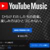 今ならお得!! Google Play Music 有料版と YouTube Music Premium の2サービスで980円