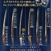 グラブル刀剣乱舞コラボの武器レベルMAX・上限開放エピソードのネタバレ