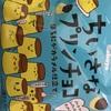 Kabaya ちいさなプリンチョコ ほろにがカラメル仕立て! カラメル味特化のチョコ!