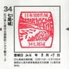 100名城を巡る旅 34番「七尾城」