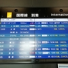 暑いので涼しい中部国際空港セントレアでウォーキング
