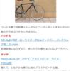 株式会社あさひのPB自転車ウイークエンドバイクスが欲しすぎてやばい。改造ベースに最高かも。