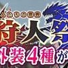 【MHF-Z】 公式サイト更新情報まとめ 6/26~7/3