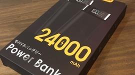ちょっとしたお出かけや災害の時にも役立つ!持ち運べるモバイルバッテリー「Power Bank」!