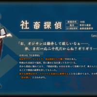 【探偵撲滅】ショートストーリー「その探偵、社畜につき -無限夜勤事件-」を公開!