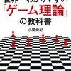 世界一わかりやすい「ゲーム理論」の教科書 小関 尚紀(著)