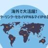 海外で大活躍!インターリンク・セカイVPN&マイIPの評判