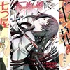 【終了】週末限定の講談社コミックセール!『化物語』『五等分の花嫁』『七つ屋志のぶの宝石匣』など