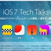Apple が 開発者向けに iOS 7 Tech Talks の開催を告知。