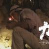 ガマフヤー、国の遺骨収集事業を問う - この国の戦没者遺骨収集の実態