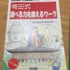 625 25冊目『有田式 調べる力を鍛えるワーク』