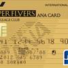 SFC(スーパーフライヤーズカード)の申込書が届いたので申し込んでみた
