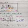 因数分解(2)~たすき掛け~【数Ⅰ】