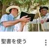 JWLanguage(Android版を)を使いこなす 第14回 「宣教の技術」のフレーズについて その2
