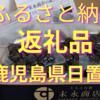 【ふるさと納税】返礼品が届いた。鹿児島県日置市
