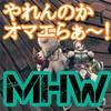 【MHW】調査クエ周回とか