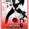 女性が強い! B級テイストな映画 おすすめ7選【洋画編】キル・ビル、シン・シティ等