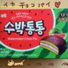 韓国のスイカ味のチョコパイを食べた感想。