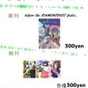 歌姫庭園14