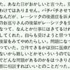 【レーシック不満足度15%は】JSRS=日本白内障屈折矯正手術学会のHPを読む【安心安全の証!!】その2