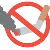 タバコ止めよう 体を壊してまで税金払うことは無い