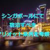 【マリオット】シンガポールで宿泊するべき12ホテルを大調査!