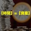 【時間=資産】その価値は人それぞれで違う!