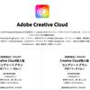 【Adobe】 Creative Cloud期間限定セール実施中!29%OFFも