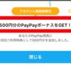 【3分解決!】PayPayアプリ ダウンロード&インストールできない時の対処方法を解説。