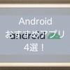Androidおすすめアプリ4選!作業効率が向上する入れておいた方が良いおすすめアプリを紹介