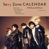 Sexy Zone 2021年度オフィシャルカレンダー HMV&BOOKSに在庫あり!