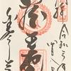 御朱印集め 金峯山寺(Kinpusenji):奈良