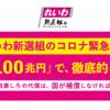 コロナ災害を乗りきるためには「れいわ新選組」と「日本の未来を考える勉強会」の提言を直ちに実行すること