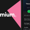 Spotify無料プランでも好きな曲を選んで再生する方法があった!