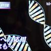NHKニュースの左巻きDNA