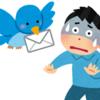 ツイッターのダイレクトメール(DM)が届くのが怖い!
