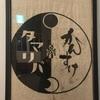 「白山市のおいしいうどん屋さん」vol.8