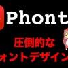 400種類以上のフォントが使える!文字入れは「Phonto」1つで完了