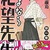 久米田康治『さよなら絶望先生』(1)