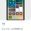 Apple、iOS10のヒントアプリに「iOS11プレビュー」を追加