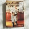 94歳の現役料理研究家、桧山タミさんに人生を学ぶ