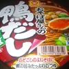 [19/02/08]マルちゃん おそば屋さんの鴨だしそば 89+税円(かねひで)