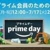 Amazon: プライムデーでのお勧めキャンペーン。エントリーを忘れずに [更新]