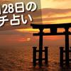 【2020年1月28日】近江の厳島と呼ばれる、絶景!~滋賀県・白鬚神社~