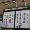 【春の甲子園】春の選抜高校野球2019日程・組み合わせ・ベスト8予想