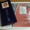 【ふるさと納税】高知県 奈半利町「天然本マグロの大トロ500g程度」(18000円)